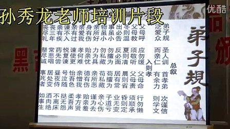 孙秀龙老师--《打造幸福美满喜团队》