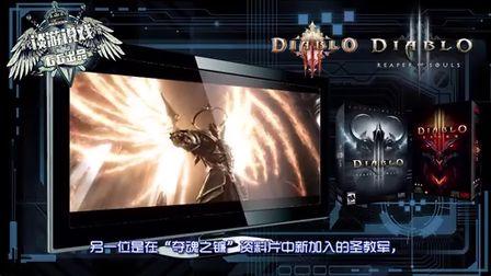 谈游说戏第二季第1期:《暗黑破坏神3》国