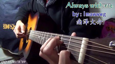 千与千寻主题曲Always with me吉他指弹独奏 南泽大介(附吉他谱)-