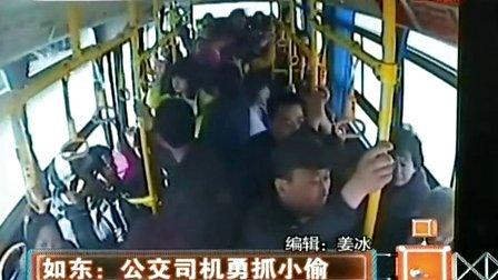 如东公交司机勇抓小偷