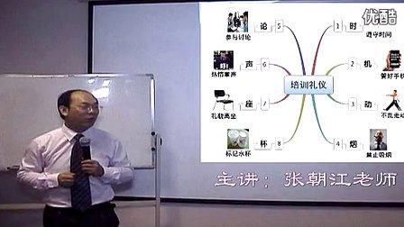 张朝江老师--非培训经理的培训管理片段