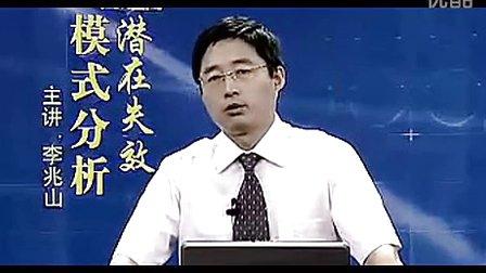 李兆山--FMEA生产潜在失效模式分析