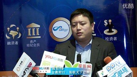 金鹿财行易联天下总裁张伯伟 :资产证券化合作的金融与电商