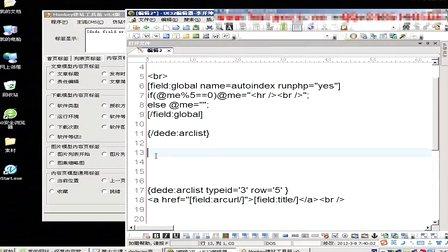 dedecms高级标签之runphp使用讲解