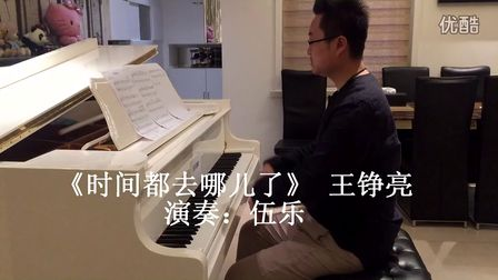 伍乐《时间都去哪了》王铮亮_tan8.com