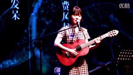 【程璧广州音乐会】程璧&莫西子诗-我想和你虚度时光