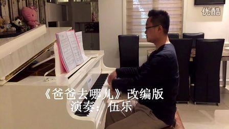 《爸爸去哪儿》--真人秀爸爸_tan8.com