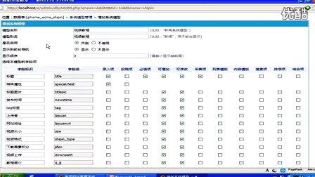 帝国CMS数据表与系统模型(4)