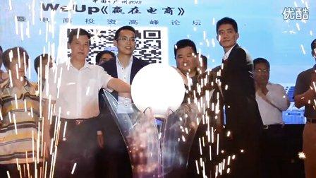 2015 WeUp《赢在电商》高峰论坛引爆创电商4.0时代 (1102播放)