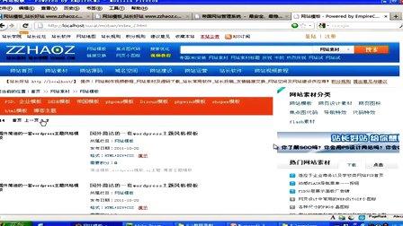 帝国CMS列表模板的制作(1)
