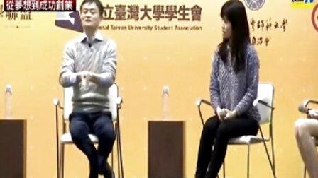 马云 2015年3月3日与台湾学生对话-创业需要团队,坚持,乐观,左手温暖右手 (1473播放)
