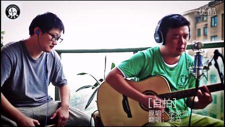 魏新雨 吉他弹唱 恋人心