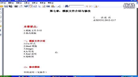 模板文件介绍与修改
