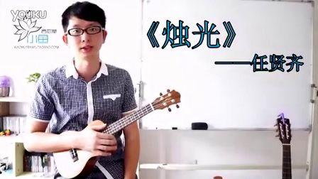 Sleigh Ride ukulele 尤克里里 合奏By 桃子and