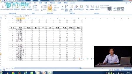 Excel筛选技术的掌握(建议采用耳机试听)
