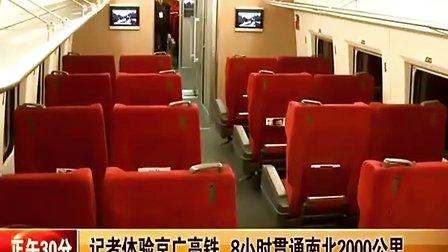 京广高铁奢华观光舱堪比私人飞机