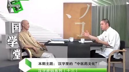 """视频课堂:国学堂 汉字密码系列(十三)汉字里的""""中医药文化"""""""