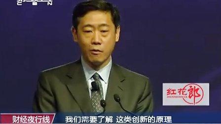 """李稻葵视频_李稻葵演讲视频:""""山寨""""推动中国经济[财经夜行线]"""