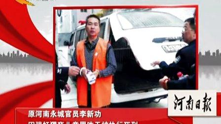 原河南永城官员李新功因强奸猥亵儿童罪昨天被执行死