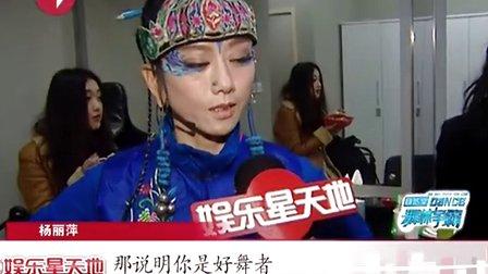 金星 杨丽萍吵架 – 搜库