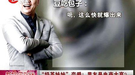 """""""奶茶妹妹""""恋爱 男友是电商大亨 140311 新娱乐在线"""