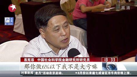 易宪容视频_如限贷松绑  银行也缺乏动力去执行-中国讲师网