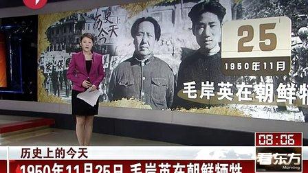 历史上的今天 1950年11月25日 毛岸英在朝鲜牺牲 看东方