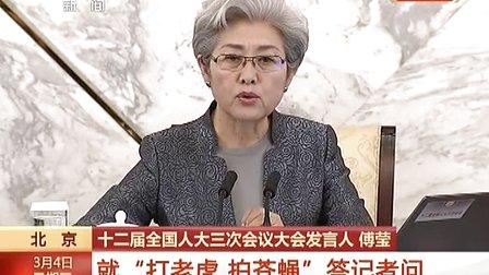 """【反腐】傅莹就""""打老虎_拍苍蝇""""答记者问_150304"""