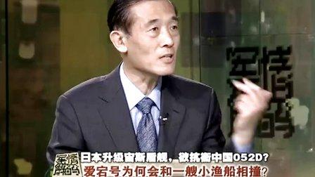 日本升级宙斯盾舰,欲抗衡中国052D? 150624