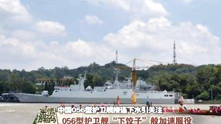 中国056型护卫舰接连下水引关注 150628
