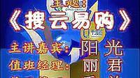 视频: 千渡船 中企百舸 搜云易购 一诺老师QQ:305253422