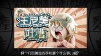 暴走大事件第三季第16期:尼玛群侠传
