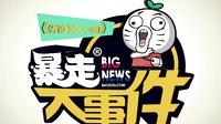 暴走大事件第三季第28期:全蛋马儒同台飙戏