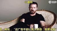 这广告太屌了!Ricky Gervais 赚钱真容易