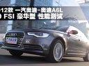 2012款 一汽奧迪-奧迪A6L 30FSI 豪華型 性能測試