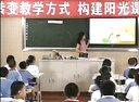 Helping at home 教學課例 (執教者:梅麗小學 薛登丹)_小學英語課