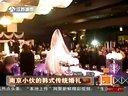 韓式婚禮項鏈:南京小伙的韓式傳統婚禮      天天視頻匯