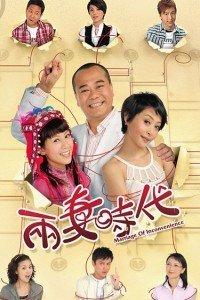 《两妻时代粤语》全20集在线观看