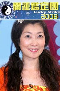 开运鉴定团 台湾版 2008