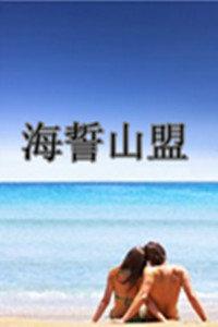 海誓山盟 2012
