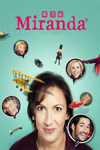 米兰达 第三季