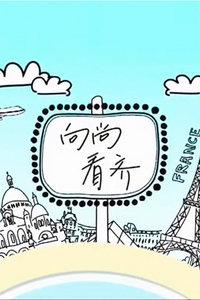 向尚看齐2012