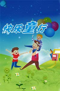 快乐童行2012