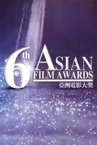 第六屆亞洲電影大獎頒獎典禮