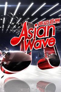 聲動亞洲 2012