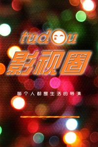 土豆影视圈2012