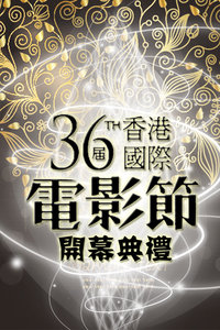 第三十六屆香港國際電影節開幕典禮
