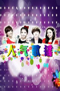 韩国人气歌谣2013