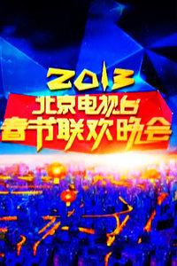 北京电视台春节联欢晚会2013