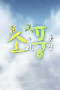 Music野游Live声音风景2013